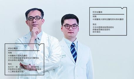 顯微骨科醫師:骨創傷治療新紀元